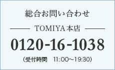 総合お問い合わせ 0120-16-1038