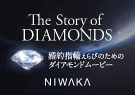 nw_diamond_bnn_w270xh191px