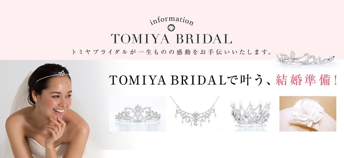 top_bridal