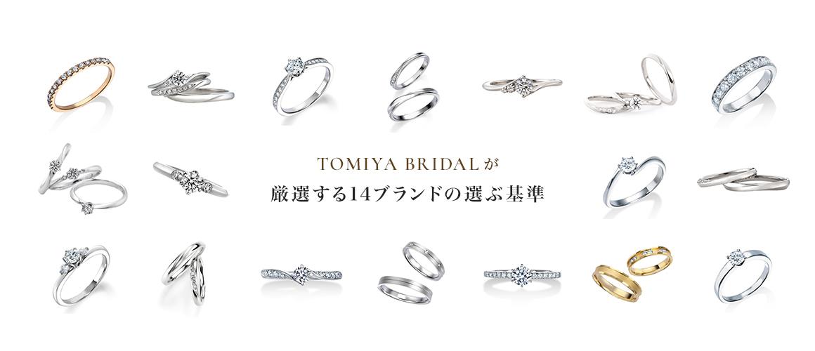 TOMIYA BRIDALが厳選する14ブランドの選ぶ基準