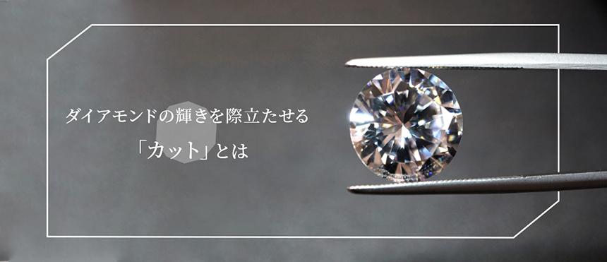 ダイヤモンドの輝きを際立たせる「カット」とは