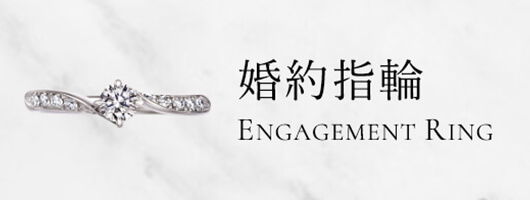 engage_ring