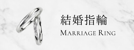 marriage_ring