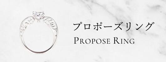 propose_ring