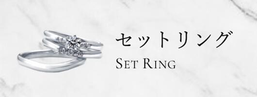 set_ring
