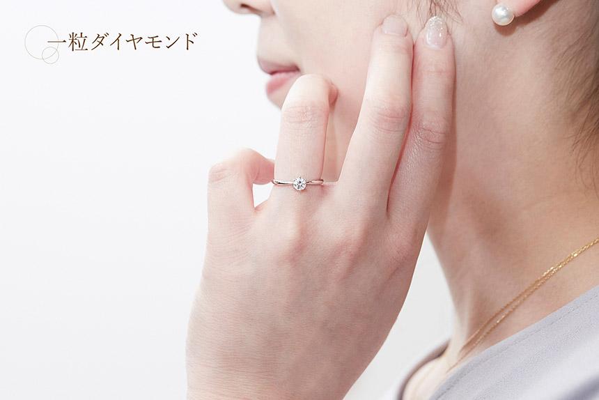 一粒ダイヤモンド