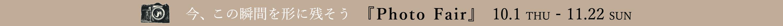 photofair_bannar_pc